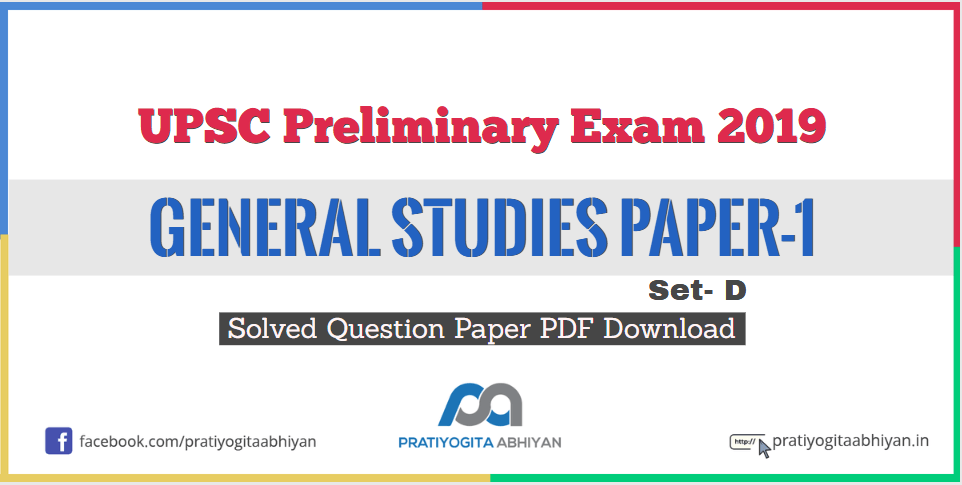 UPSC Preliminary Exam 2019 General Studies Paper-1 Solved Question Paper PDF Download