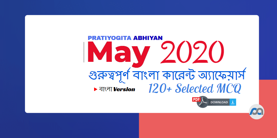 Monthly Bengali Current Affairs GK PDF Download: May 2020