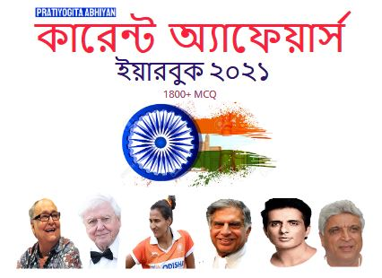Bengali Current Affairs India Yearbook 2021 Free PDF Download (January-December 2020)
