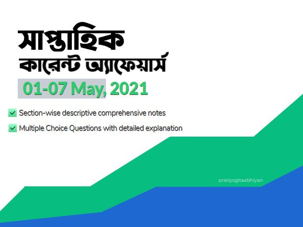 Bengali Current Affairs Update 01-07 May 2021