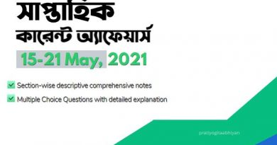 Bengali Current Affairs Update 15-21 May 2021